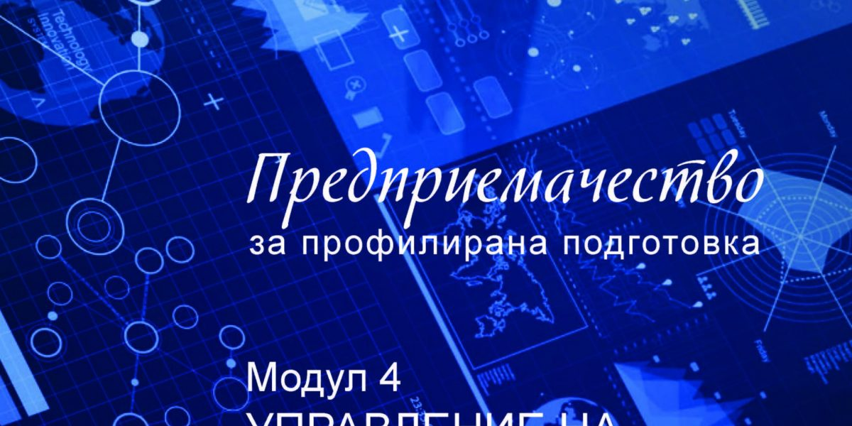 Cover_Modul 4_Front